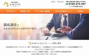 総合探偵社アムス(AMUSE)