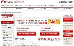 三菱東京UFJ銀行の住宅ローン