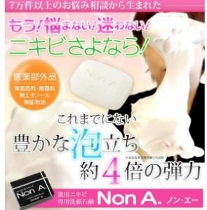 薬用ニキビ専用石鹸NonA(ノンエー)