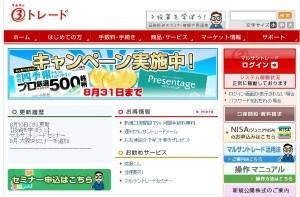 丸三証券「マルサントレード」
