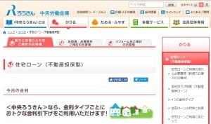 中央労働金庫(ろうきん)の住宅ローン