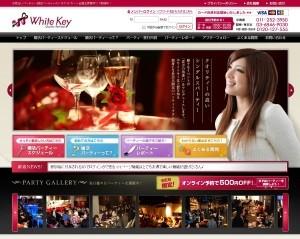 White Key(ホワイトキー)