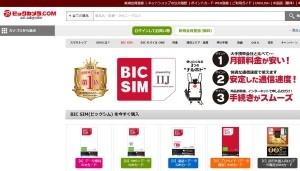BIC SIM(ビックシム)の格安SIMカード