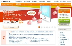 東京スター銀行のネットバンク
