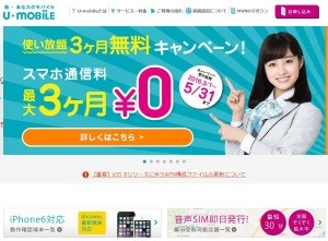 U-mobileの格安SIMカード