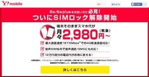 Y!mobile(ワイモバイル)の格安SIMカード