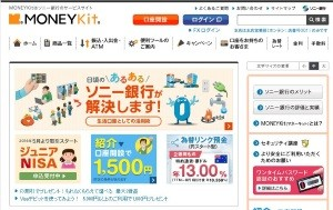 ソニー銀行のネットバンク