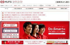 三菱東京UFJ銀行のネットバンク