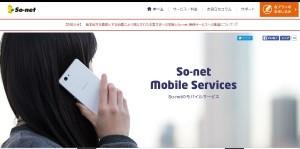 So-netモバイルの格安SIMカード
