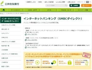 三井住友銀行のネットバンク