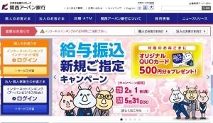関西アーバン銀行のネットバンク