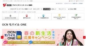 OCN モバイルの格安SIMカード