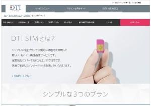 DTIの格安SIMカード