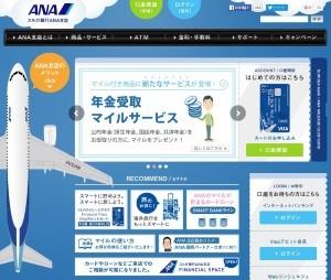 スルガ銀行ANA銀行のネットバンク