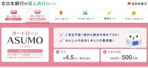 北日本銀行カードローン