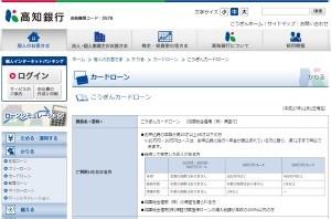 高知銀行カードローン
