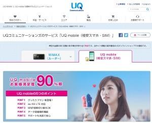 UQモバイルの格安SIMカード