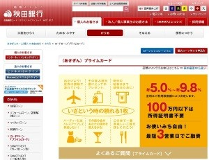 秋田銀行カードローン