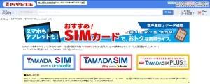 YAMADA SIMの格安SIMカード