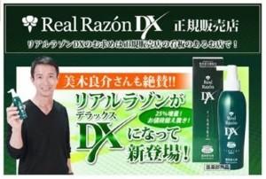 リアルラゾンDX