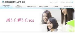 東京海上日動キャリアサービスの派遣