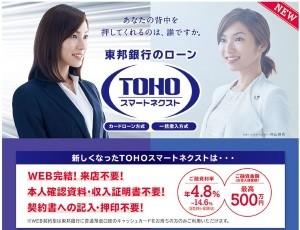 東邦銀行カードローン