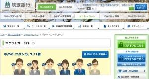 筑波銀行カードローン