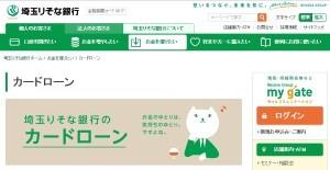 埼玉りそな銀行カードローン
