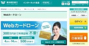 東京都民銀行カードローン