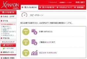 神奈川銀行カードローン