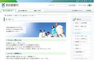 名古屋銀行カードローン